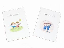 入学・入園カード