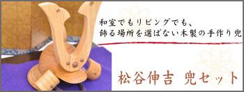 松谷伸吉 五月人形