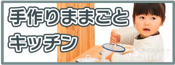 6-手作りままごとキッチン